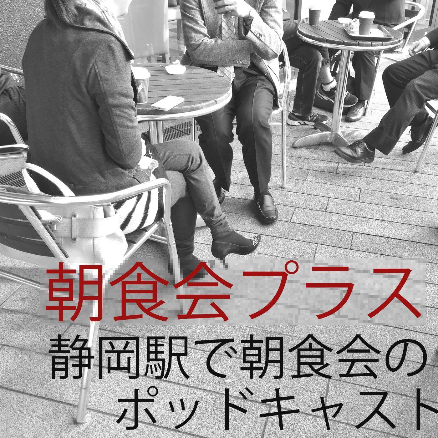 朝食会プラス -静岡駅で朝食会のポッドキャスト-